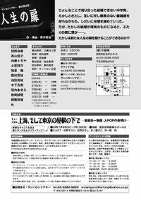 Bjinsei_2